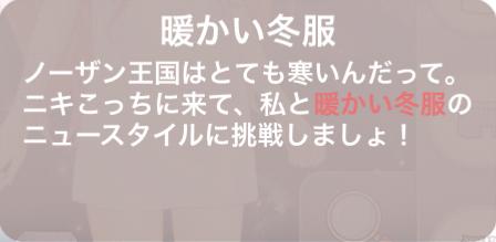 ギルドギルド戦-3ギルドLv4・暖かい冬服