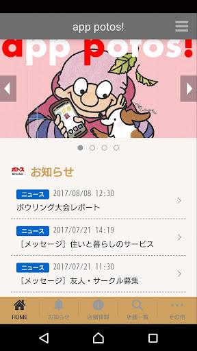app potos! 2.0.0 Windows u7528 1