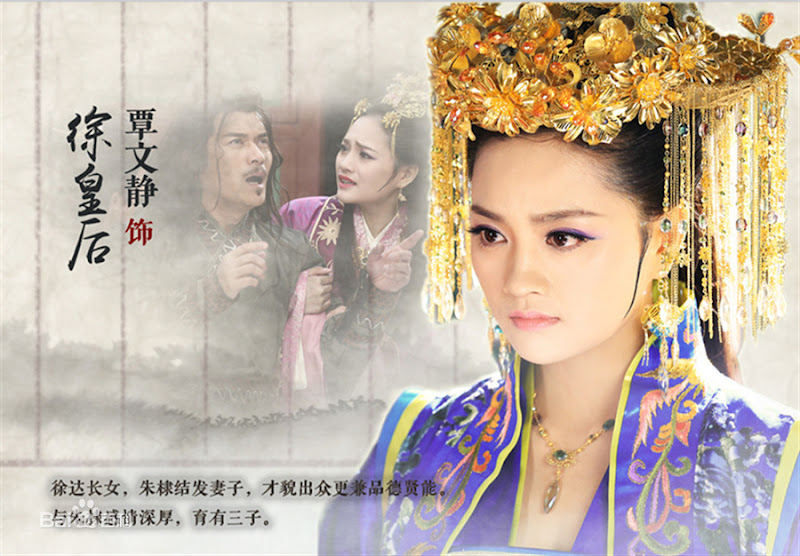 The Legend of Yongle Emperor China Web Drama