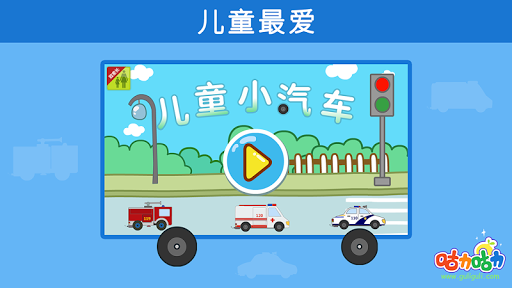儿童小汽车-孩子爱的轿车 卡车 救护车 警车 挖掘机 消防车