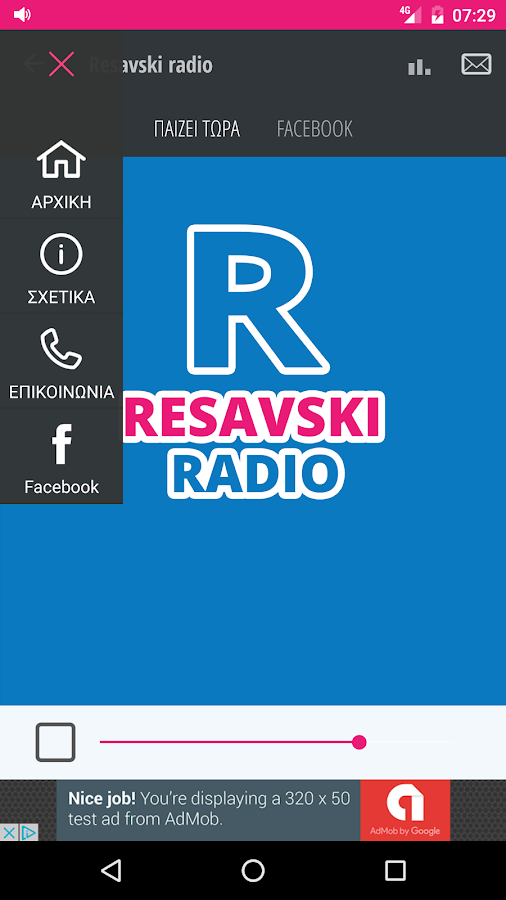 Radio Resavski- screenshot