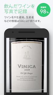 ラベルを撮るだけ簡単記録 - 無料ワインアプリVinica - náhled