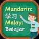 Belajar Bahasa Cina (Mandarin) (app)