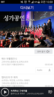 굿뉴스TV- screenshot thumbnail