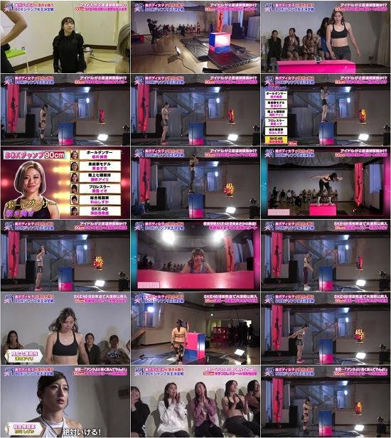 (TV-Variety)(720p) SKE48 – 超人女子 180412