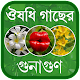 Download Herbal Medicine Bangla For PC Windows and Mac