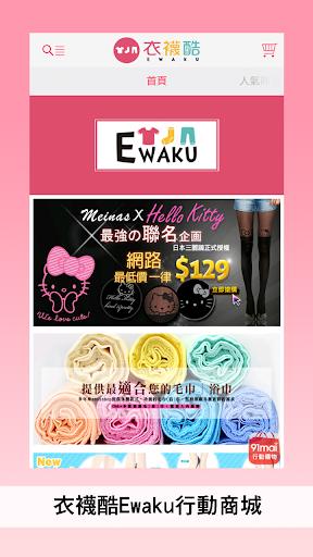 衣襪酷Ewaku:人氣百貨店家