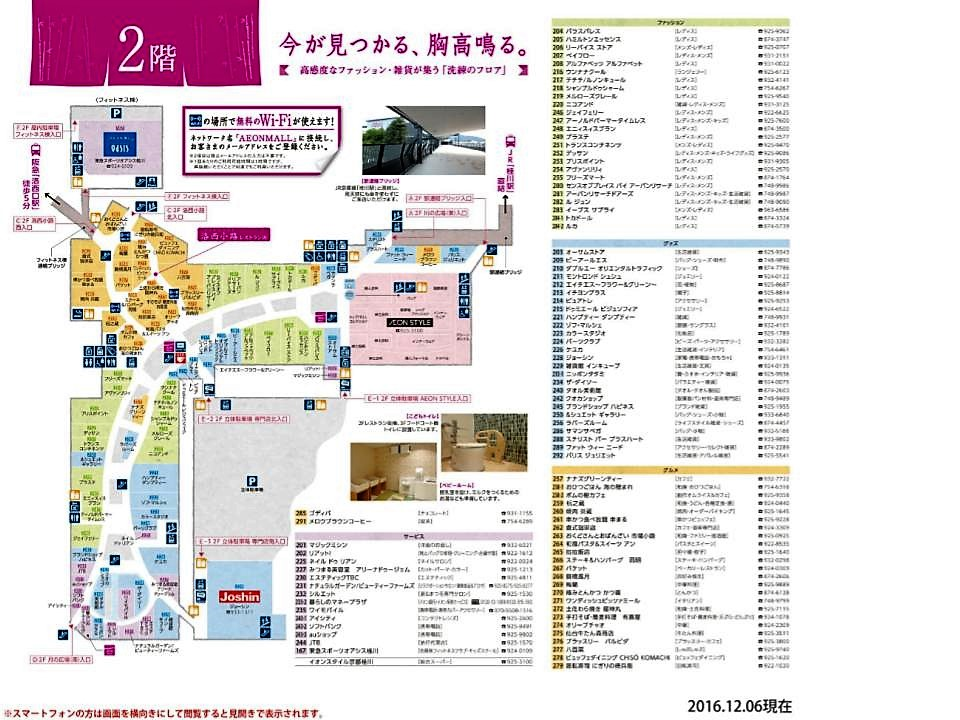 A121.【京都桂川】2階フロアガイド 161206版.jpg