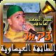 أغاني عيساوة - عبد الصمد هادف (app)