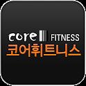 코어휘트니스 icon