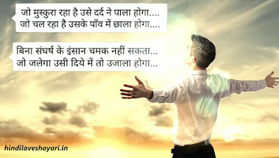 shayari motivational hindi