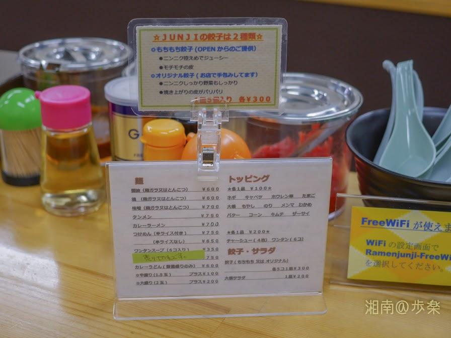 ラーメンJUNJI:藤沢市 テーブルポップ
