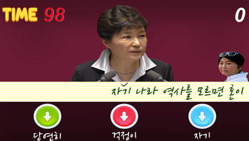 최순실 게임(최순실게이트-Choi's GATE)  screenshots 1