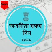Assamese Holiday List 2019 | অসম চৰকাৰৰ বন্ধৰ দিন
