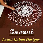 Pulli Kolam designs with dots tamil app 2017 icon