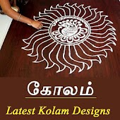 Pulli Kolam designs with dots tamil app 2017