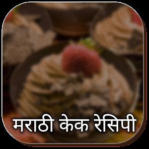 Marathi cake recipe 102 latest marathi cake recipe apk download for android forumfinder Gallery
