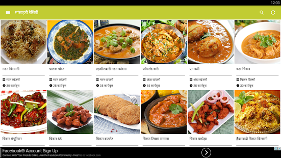 All non veg recipes in hindi apps on google play screenshot image forumfinder Image collections