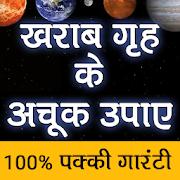 खराब ग्रहों के अचूक उपाय | Kharab Graho Ke Upay