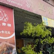 星帝嶺餐廳