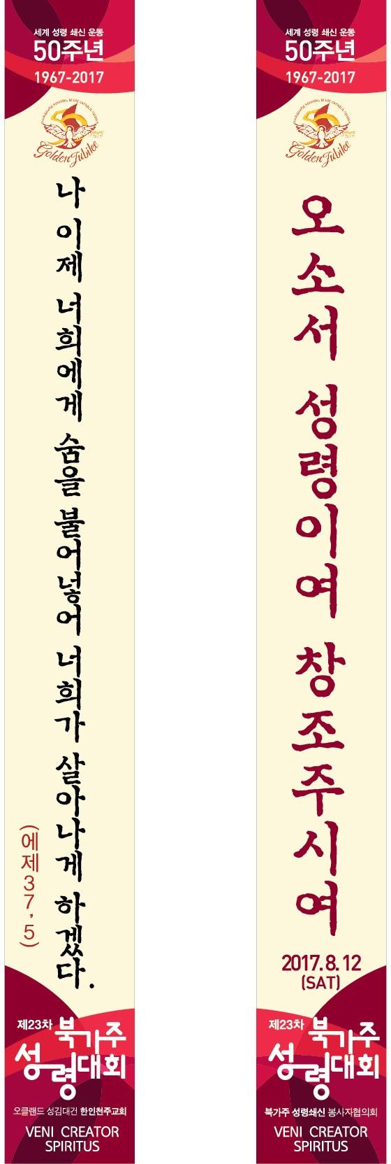 제 23차 북가주 성령대회 - 김태광 아우구스티노 신부 2017년 8월 12일 오클랜드 성 김대건  한인천주교회