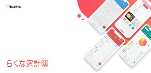 「らくな家計簿 アプリ」の画像検索結果