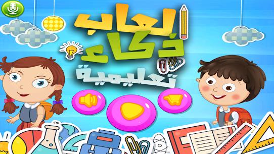 العاب ذكاء اطفال و بنات تعليمية التعليم و الذكاء  App Latest Version  Download For Android 5