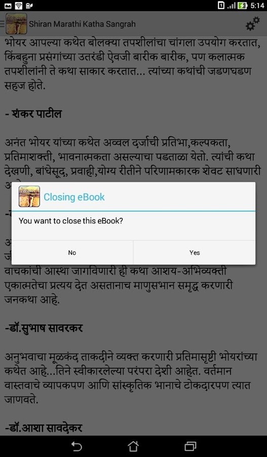 Shiran Marathi Katha Sangrah- screenshot
