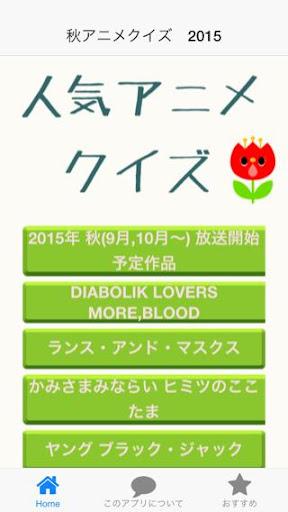 2015 ★秋冬アニメクイズ★