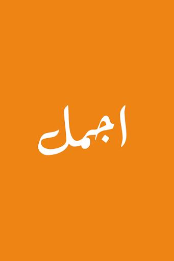 دردشات عربية متنوعة