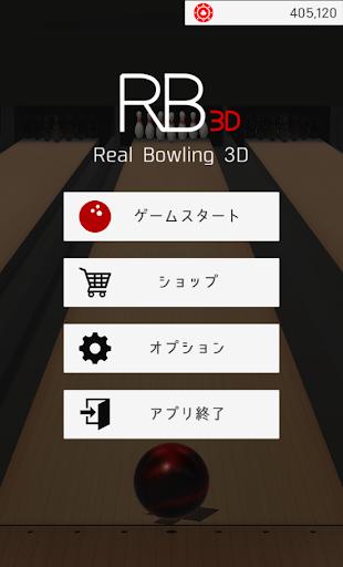 リアルボウリング3D