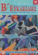 Ευκλείδης B - τεύχος 47