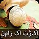Download Namaz Ka Tarika  Urdu For PC Windows and Mac