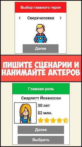 u0421u0438u043cu0443u043bu044fu0442u043eu0440 u041au0438u043du043eu0441u0442u0443u0434u0438u0438 1.0.6 screenshots 3