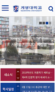 계명대학교 홈페이지 for PC-Windows 7,8,10 and Mac apk screenshot 5