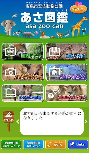 あさ図鑑 asa zoo can 広島市安佐動物公園