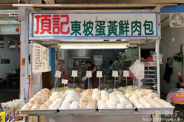 頂記 東坡蛋黃鮮肉包