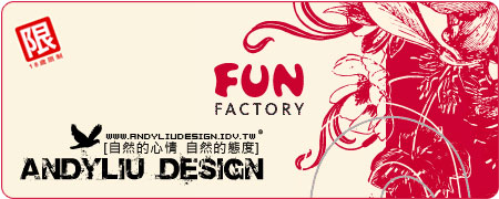 FUN FACTORY 德國的愛情遊樂工廠