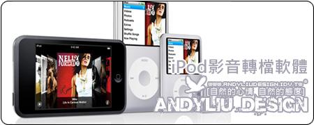 Apple iPod& Sony PSP_ Video影音轉檔軟體 (WinAVI 3GP/MP4/PSP/iPod Video Converter)
