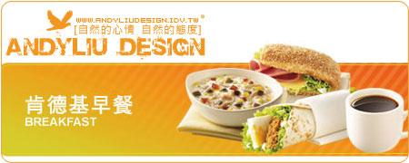 [Andyliu.Design]_肯德基(KFC)早餐
