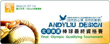 [Andyliu.Design] 中華好棒_北京奧運棒球最終資格賽