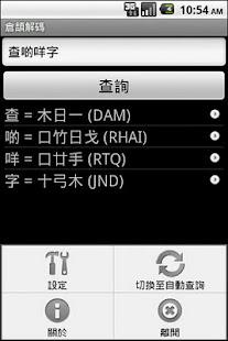 倉頡解碼 - Apps on Google Play