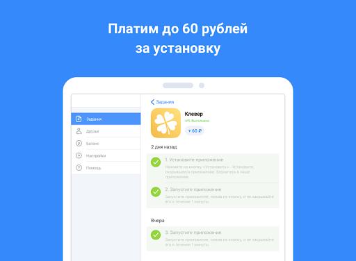 AppGold Мобильный заработок screenshot 8