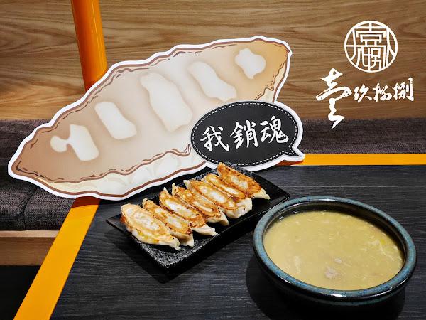 台中西區 壹玖捌捌銷魂鍋貼 搬遷到忠明南路上位置更大,還有更多特別版口味