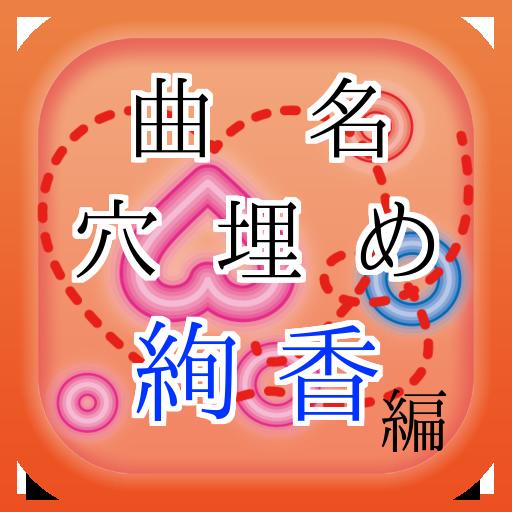 曲名穴埋めクイズ・絢香編 ~タイトルが学べる無料アプリ~ 娛樂 LOGO-玩APPs