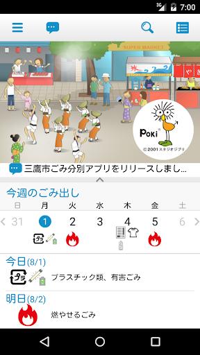 三鷹市ごみ分別アプリ