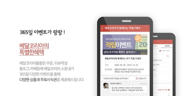 대전배달- screenshot thumbnail