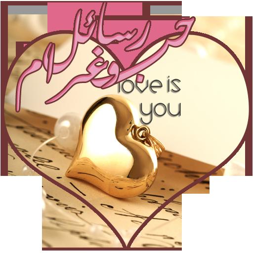 رسائل حب ساخنة للمتزوجين
