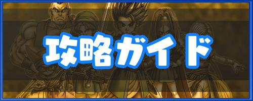 ドラクエ6_攻略ガイド