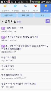 웹툰 모아 screenshot 4